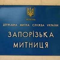 Аккредитация на таможне Запорожье