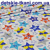 Ткань хлопковая с разноцветными звездами в очках (№821).