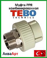 """Tebo муфта ппр комбинированная под ключ рн 40х1.1/4"""""""