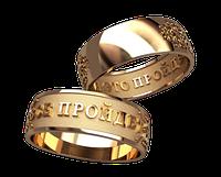 """Мужское золотое кольцо """"Всё пройдёт"""""""