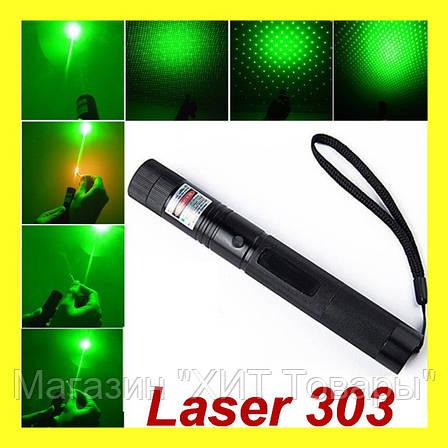 Зеленая мощная лазерная указка Laser 303 лазер, фото 2