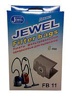 Мешок-пылесборник Jewel FB 11 для пылесосов Zelmer (одноразовый, 5шт.)