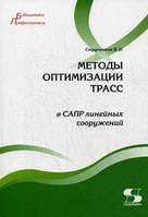 Струченков Валерий Методы оптимизации трасс в САПР линейных сооружений