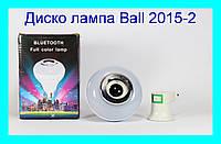 Светодиодная диско лампа Ball 2015-2