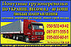 Перевозки Мелитополь - Одесса - Мелитополь.Перевозка из Мелитополя в Одессу и обратно, грузоперевозки, переезд
