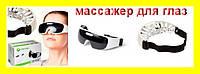 HealthyEyes магнитно-акупунктурный массажер для глаз