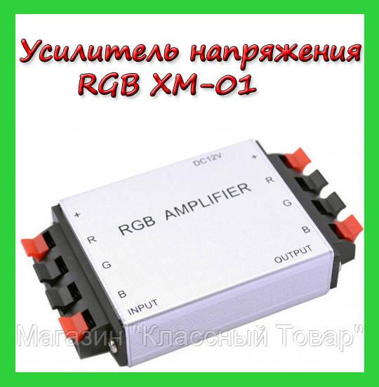 """Усилитель напряжения RGB XM-01 - Магазин """"Классный Товар"""" в Херсоне"""