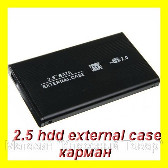 "2.5 hdd external case карман  - Магазин ""Классный Товар"" в Херсоне"