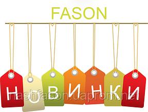 Новинки Фасон (Fason). Весна – Лето