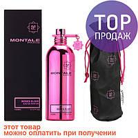 Montale Roses Elixir. Eau De Parfum 100 ml / Женская парфюмированная вода Монталь Розес Еликсир 100 мл