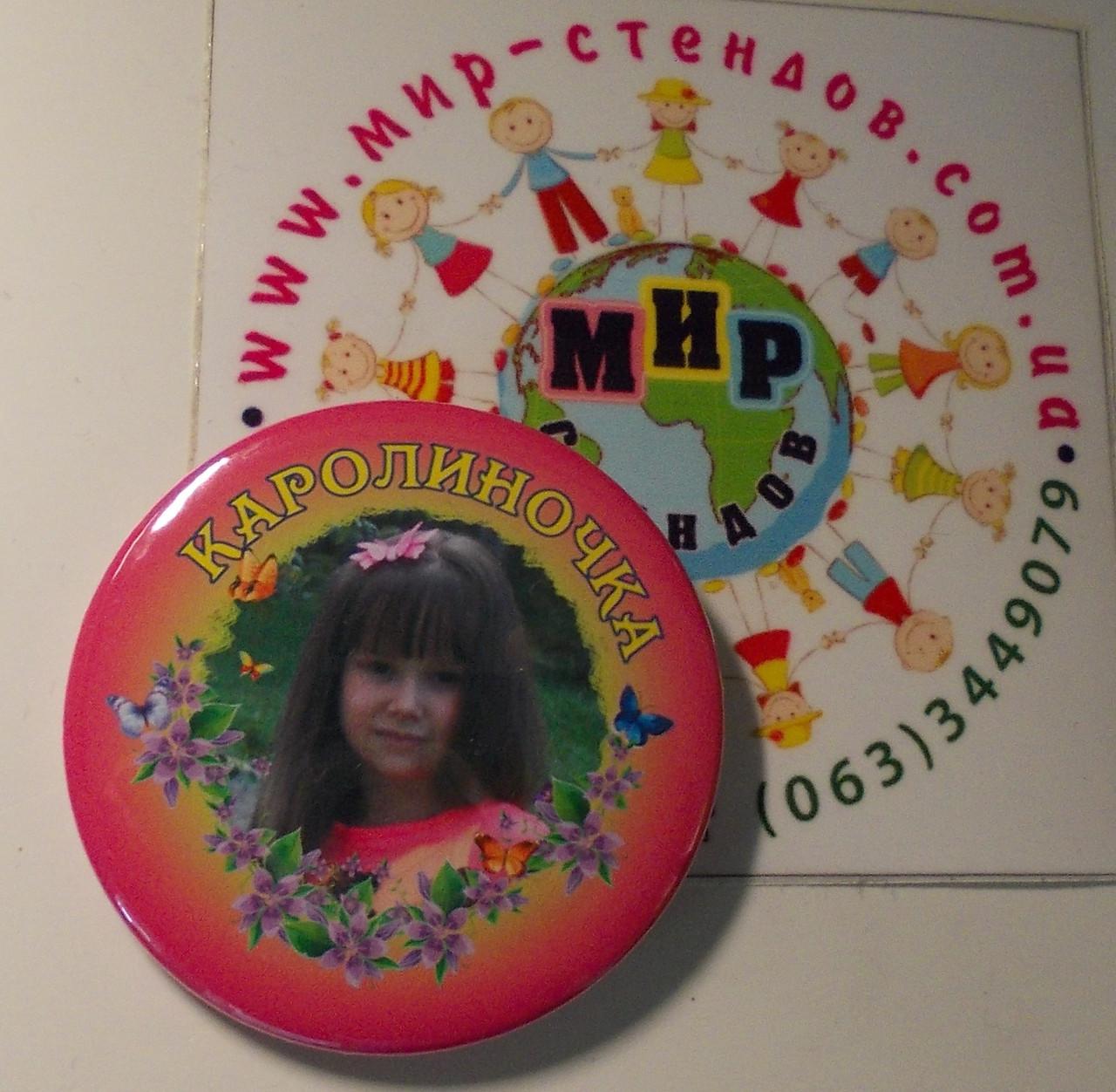Значок с фотографией Вашего ребёнка, Фотозначок