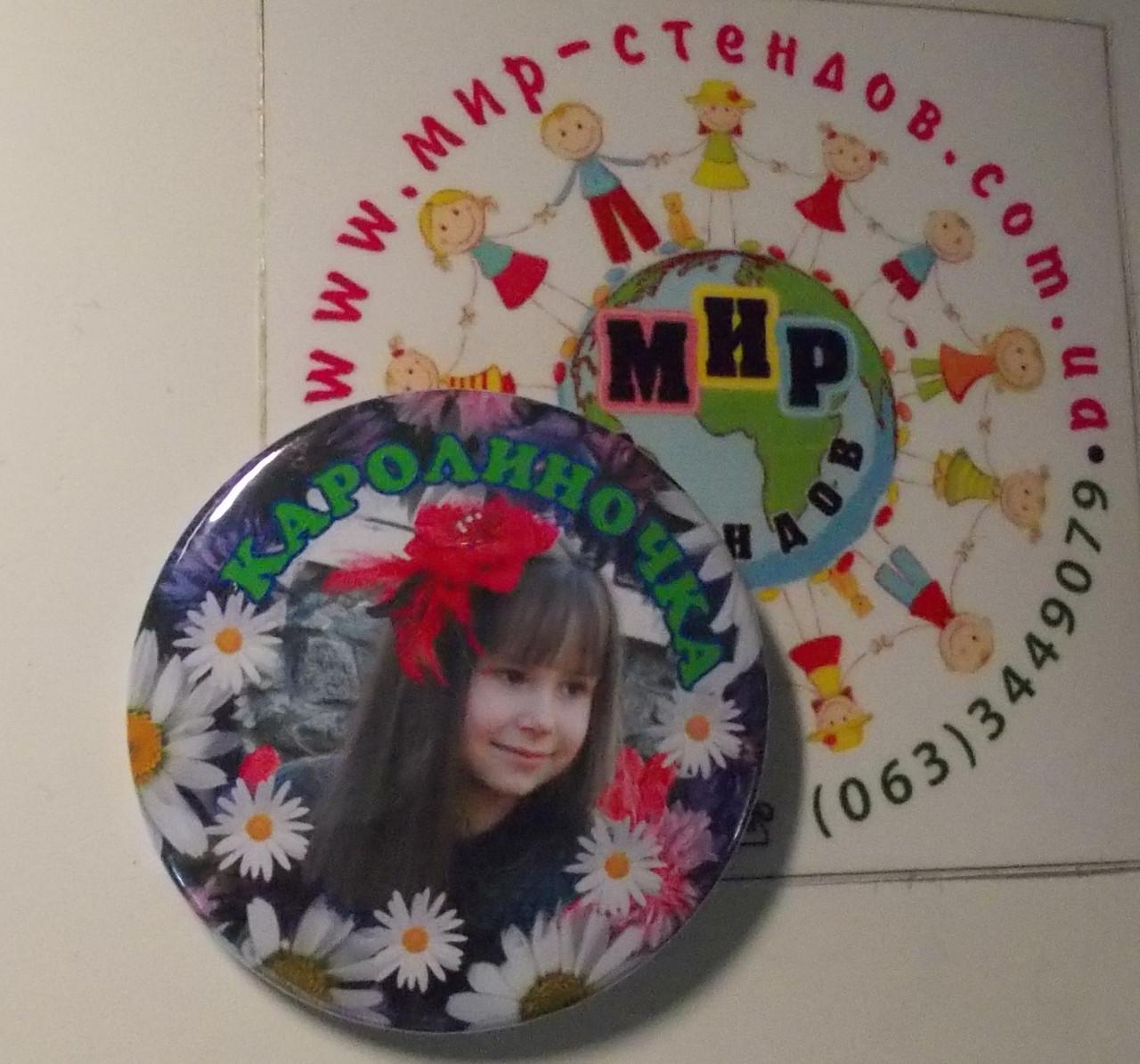 Значок с фотографией Вашего ребёнка, Фотозначок Ромашки