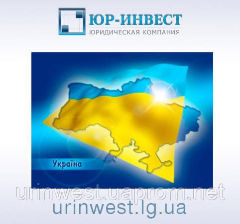 Иммиграции в Украину