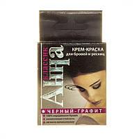 Крем-краска для бровей и ресниц Анна классик, черный-графит