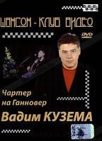 Вадим Кузема: Чартер на Ганновер (DVD)