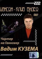 DVD-диск Вадим Кузема: Чартер на Ганновер (2006)