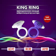 Кільце на пеніс з вібрацією для клітора ерекційне King Ring, фото 3