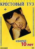 DVD-диск Хрестовий туз: Ювілей - 10 років (2008)