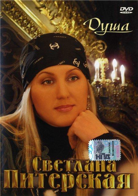 DVD-диск Светлана Питерская – Душа (2007)