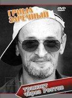 DVD-диск Гриша Зарічний - Транзит через Ростов (2006)