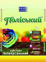 Субстрат ПОЛЕССКИЙ универсальный 2,5 л