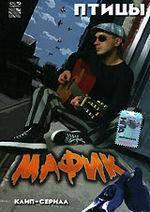 DVD-диск Мафик - Птахи (2007)