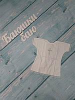 Крестильная рубашка, кремовый, кулир