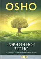 Горчичное зерно: комментарии к Евангелию от Фомы