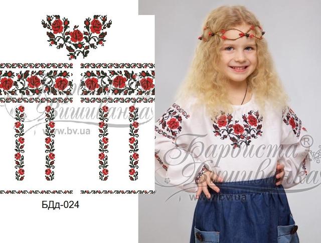Одяг для дівчаток для вишивки (заготовки з нанесеним на тканину малюнком) 5c2436b8d0e98