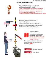 Весы крановые с радиоканалом МК-10000Д (СВК-10000д), фото 1