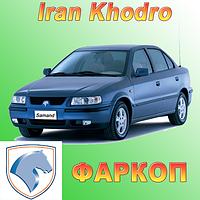 Фаркоп Iran KhodroSamand LX