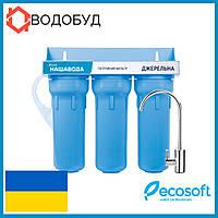 Тройной фильтр для воды НАША ВОДА Родниковая