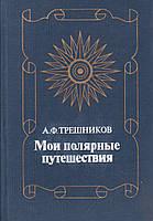 А.Ф.Трешников Мои полярные путешествия