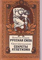 Валентин Лавров Русская сила