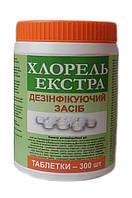 Дезинфицирующее средство «Хлорель экстра» для обеззараживания воды плавательных бассейнов, №300