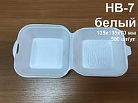 Одноразовая упаковка ланч-бокс HB-7 белый