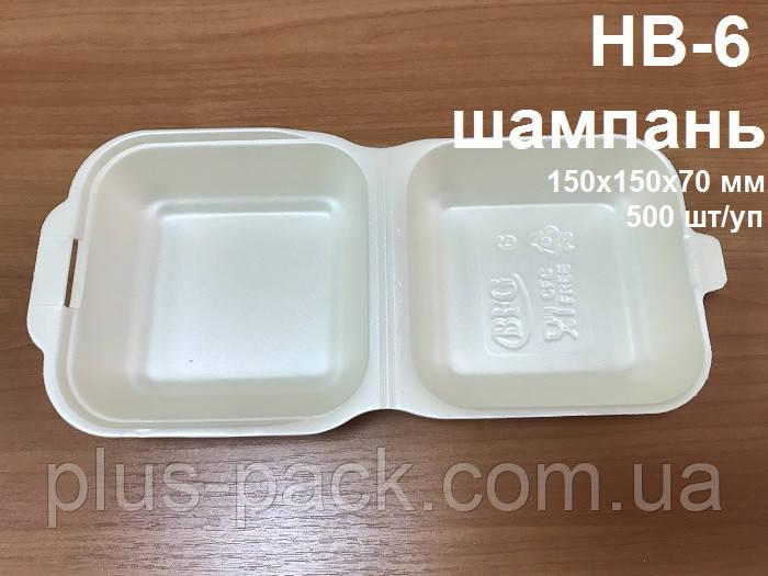 Одноразовая упаковка ланч-бокс НВ-6 шампань