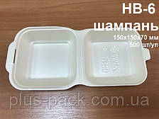 """Одноразовая упаковка """"сэндвич"""" ланч-бокс НВ-6 шампань"""