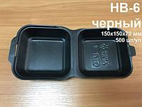 Ланч-бокс (Сэндвич) из вспененного полистирола черный