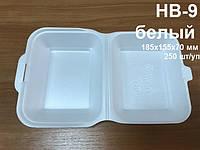 Ланч-бокс для горячего обеда из полистирола НВ-9 белый