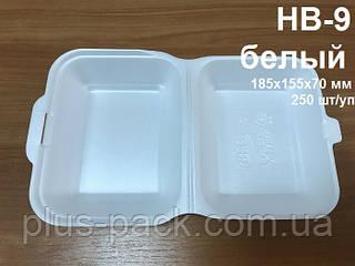 Одноразовая упаковка, из вспененного полистирола, ланч-бокс НВ-9 белый