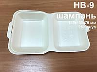Одноразовая упаковка для доставки обедов, ланч-бокс НВ-9 шампань