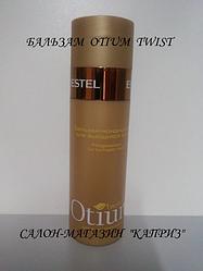 Бальзам для волос ESTEL OTIUM TWIST 200мл