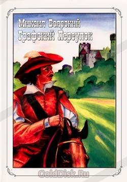 DVD-диск Михаил Боярский - Графский переулок (2003)