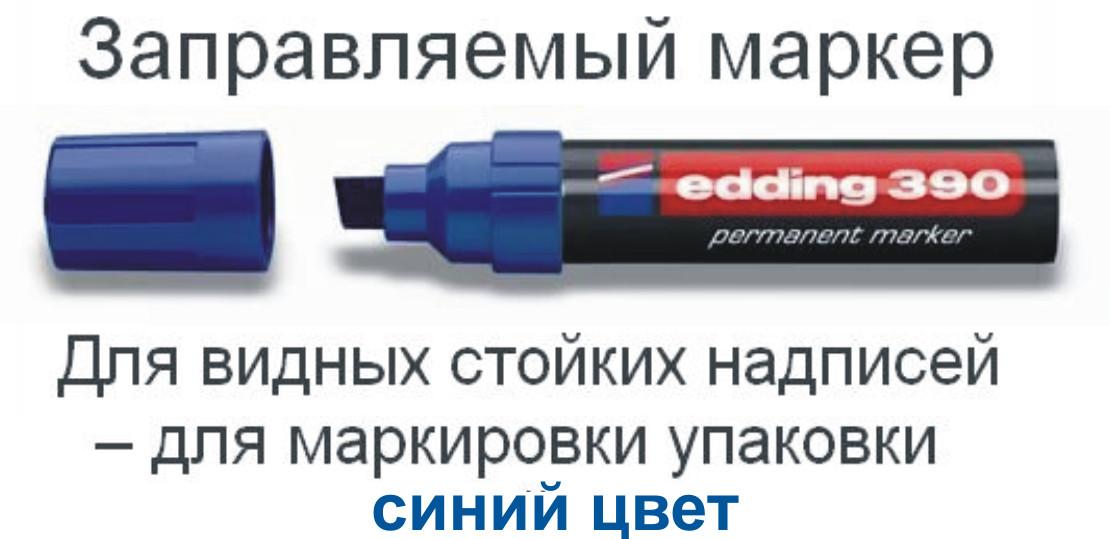 Маркер заправляемый краской перманентный edding 390 синий