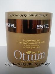 Крем-маска для волос ESTEL OTIUM TWIST 300мл