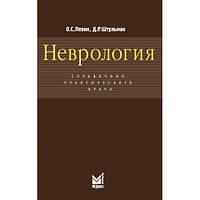Штульман Д.Р., Левин О.С. Неврология. Справочник практического врача