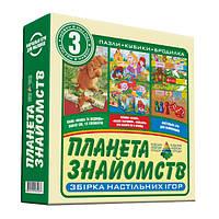 Сборник настольных игр 3 в 1 Планета знакомств Energy Plus 6001264