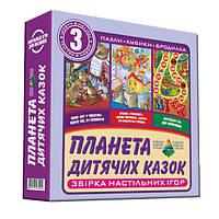 Сборник настольных игр 3 в 1 Energy Plus Планета детских сказок