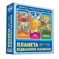 Сборник настольных игр 3 в 1 Планета отважных малышей  Energy Plus 4820121185105